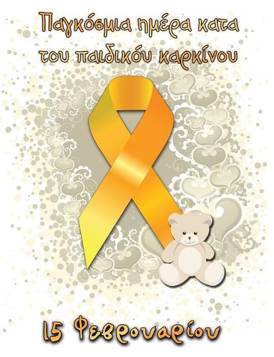 Υποστηρικτική Διατροφή Παιδιών Με Καρκίνο